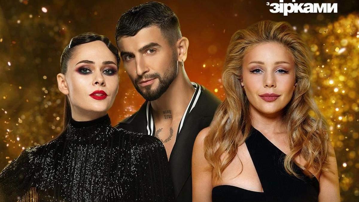 """Кароль, Горбунов і Винник станцюють з учасниками """"Танців з зірками"""": якими будуть тріо"""