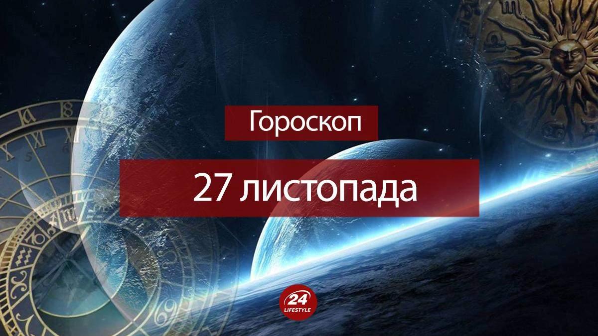 Гороскоп на сьогодні 27 листопада 2020 – гороскоп всіх знаків