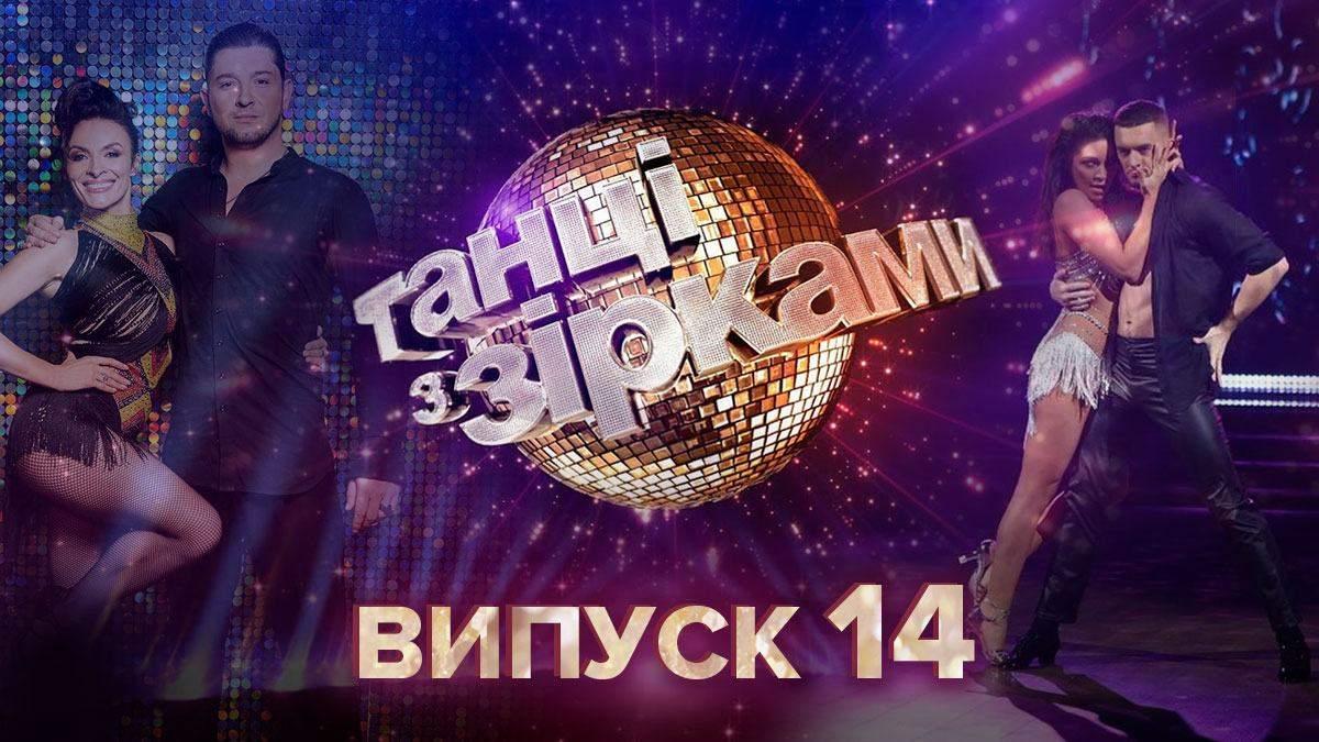 Танці з зірками 2020 – 14 випуск дивитися онлайн 29.11.2020