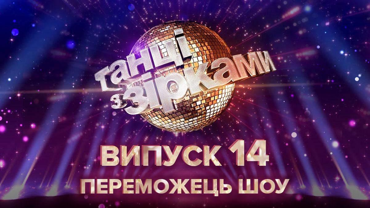 Переможці Танці з зірками 2020: хто переміг у фіналі 29.11.2020