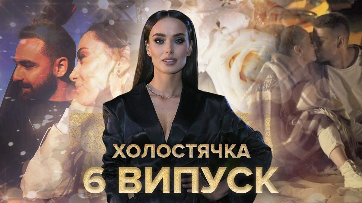 Холостячка на СТБ – дивитися 6 випуск онлайн 27.11.2020