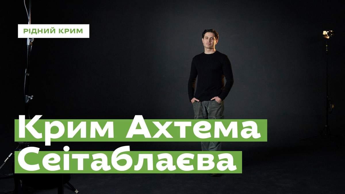 Режисер Ахтем Сеітаблаєв поділився спогадами про рідний Крим: відео
