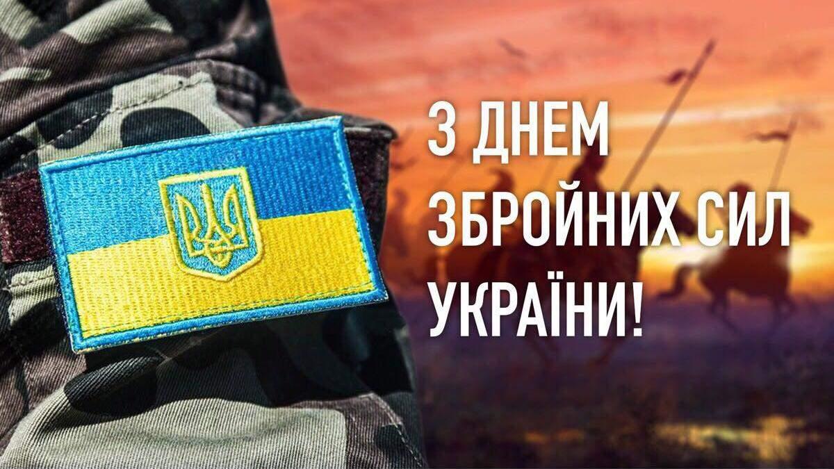 Картинки з Днем української армії 2020 – привітання, листівки зі святом