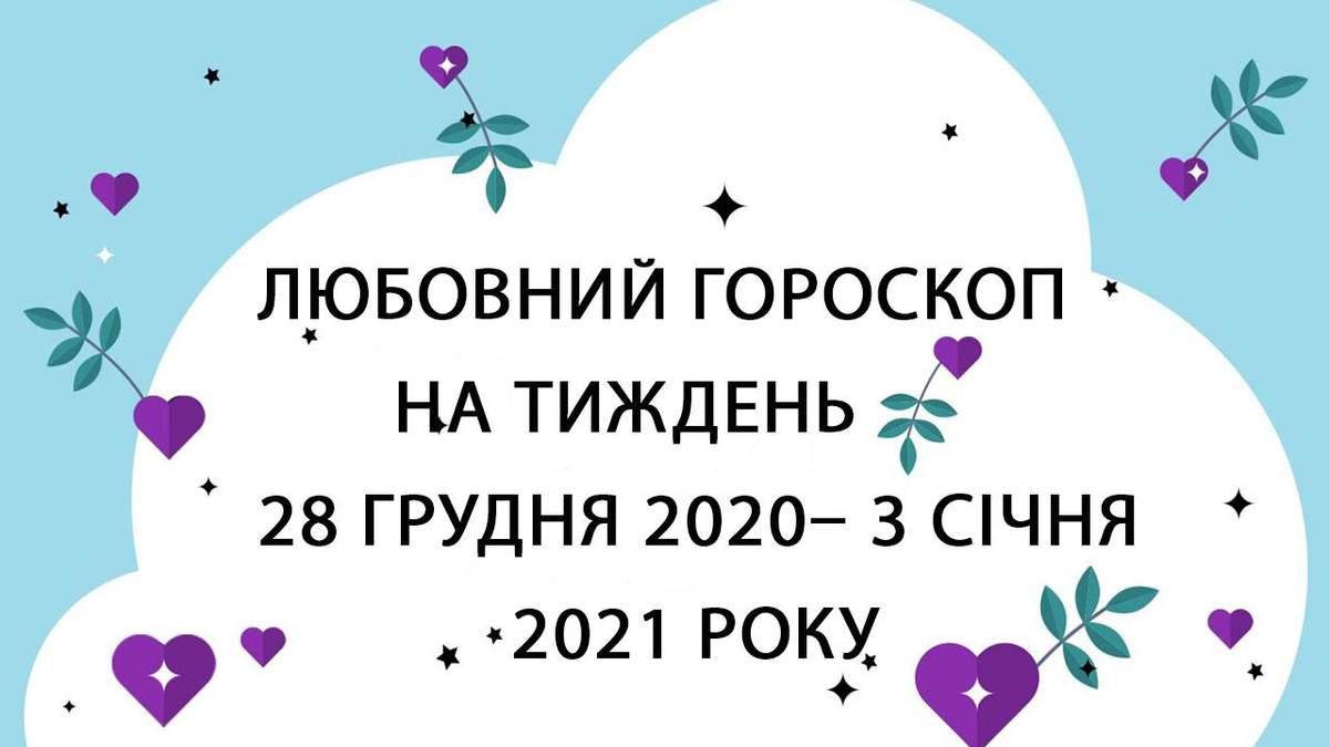 Любовний гороскоп на тиждень 28 грудня 2020 – 3 січня 2021 всіх знаків Зодіаку