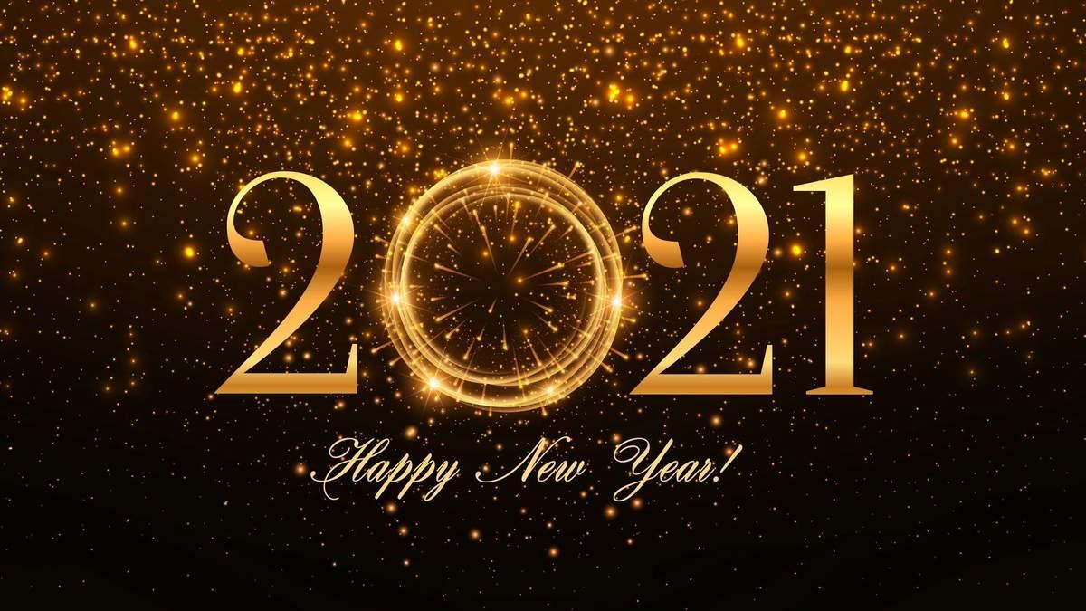 Кращі привітання з Новим роком 2021 колегам у прозі і віршах