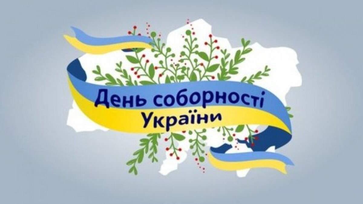 Замріяні в Україну політики: 5 книг до Дня соборності