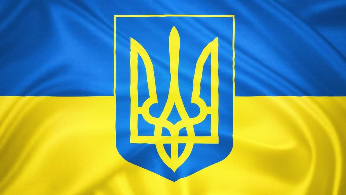 Картинки з Днем Державного Герба України 2021 – привітання