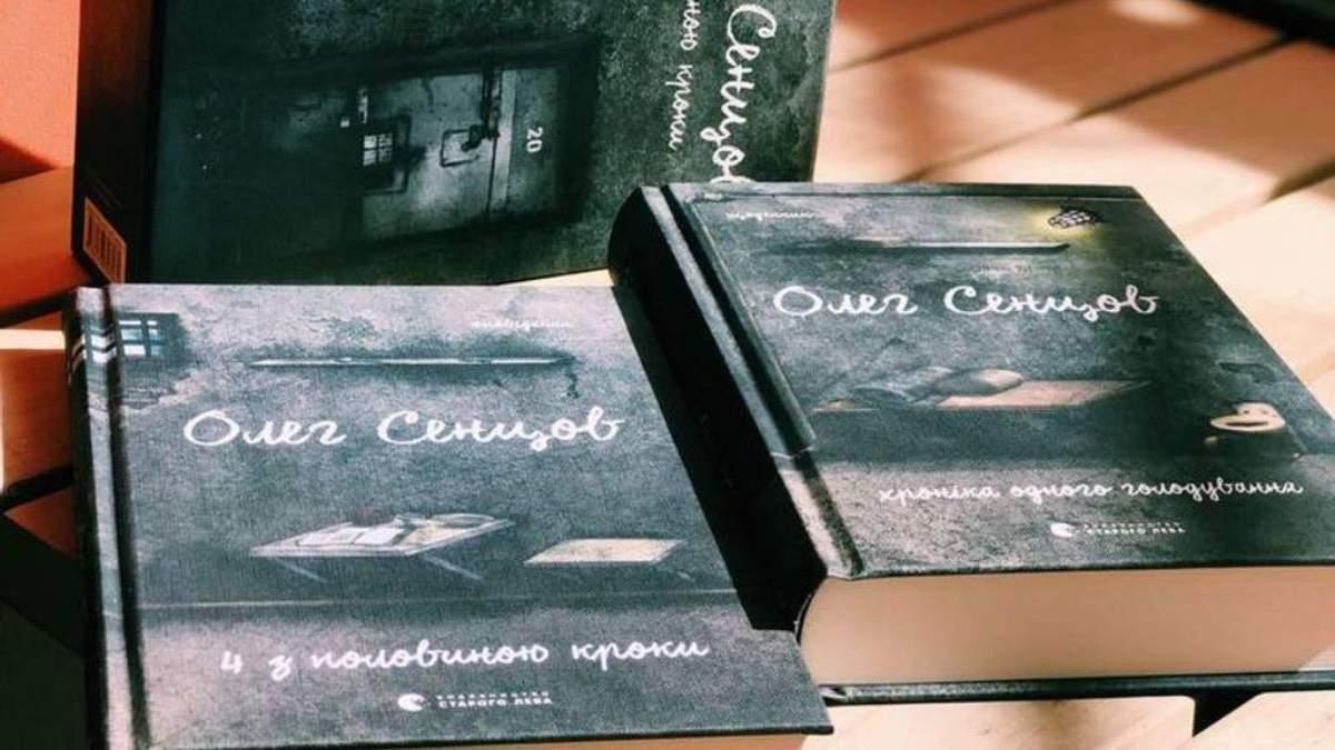 Победители Всеукраинского рейтинга Книга года 2020: список