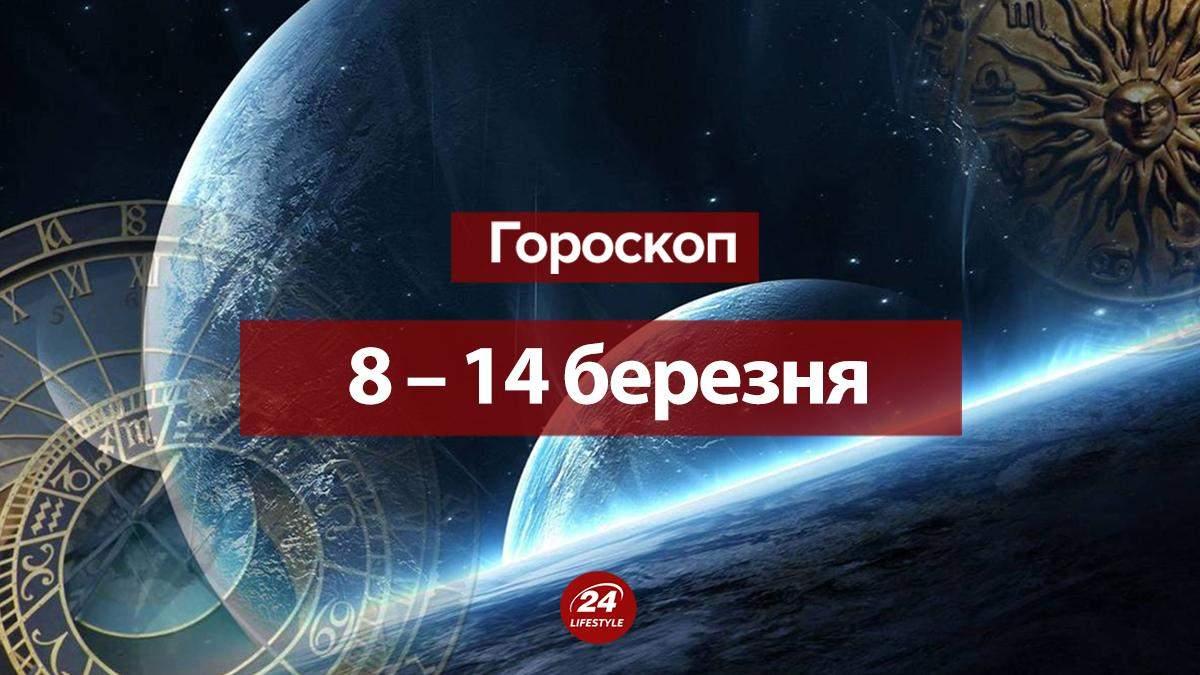 Гороскоп на неделю 8 – 14 марта 2021 для всех знаков Зодиака