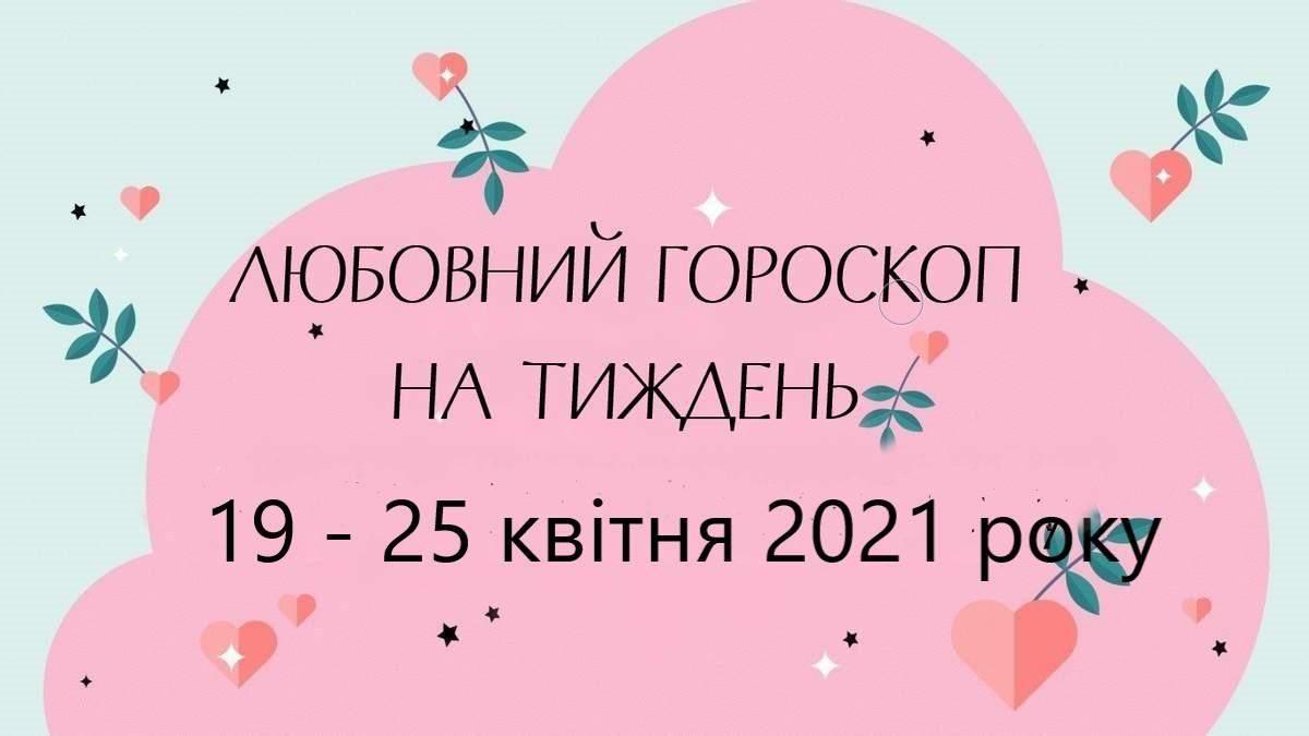 Любовний гороскоп на тиждень 19 – 25 квітня 2021 року для всіх знаків Зодіаку