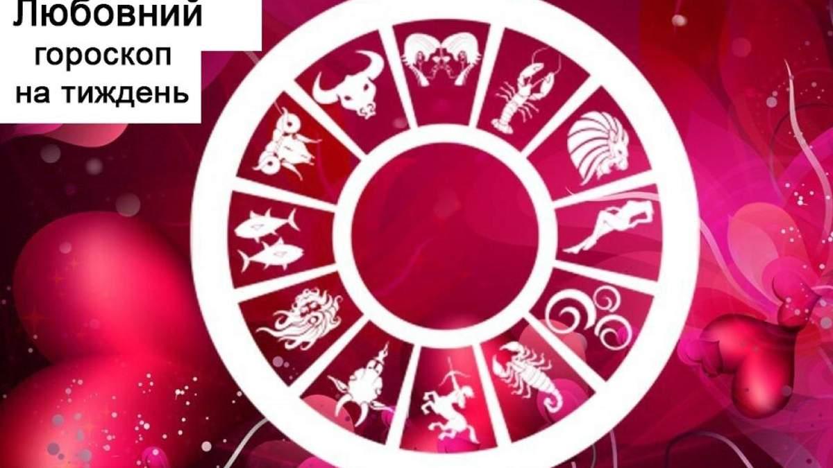 Любовный гороскоп 3 мая 2021 – 9 мая 2021 для всех знаков Зодиака