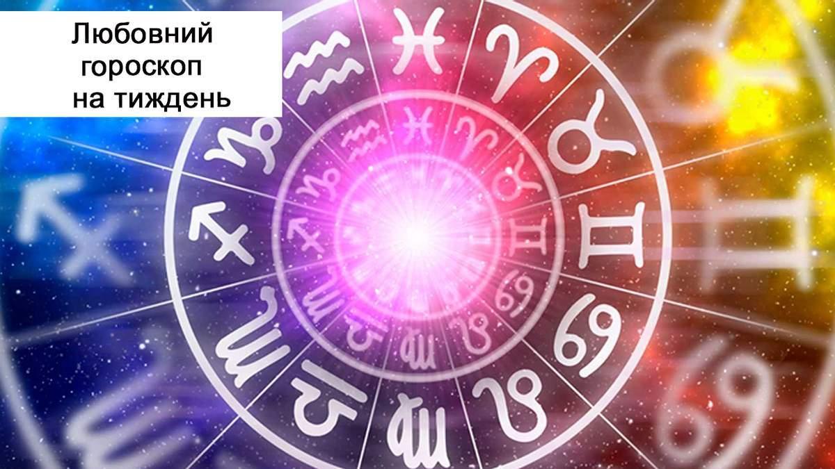 Любовний гороскоп 17 травня 2021 – 23 травня 2021 для всіх знаків Зодіаку