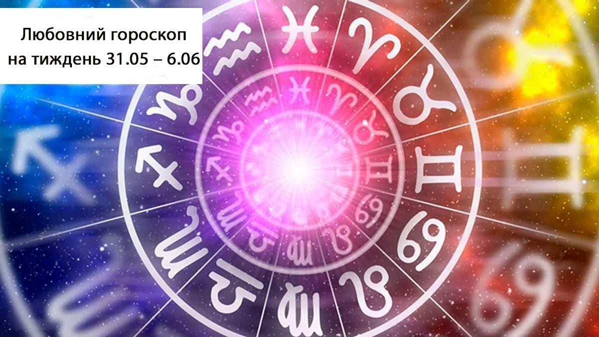Любовний гороскоп на тиждень 31 травня – 6 червня 2021 всіх знаків Зодіаку