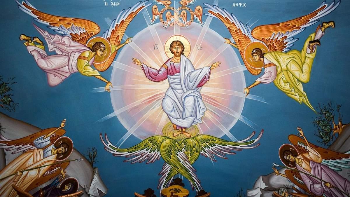 Картинки з Вознесінням Ісуса Христа 2021: привітання із церковним святом