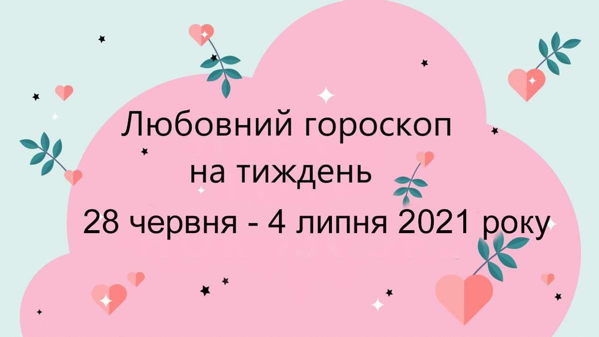 Любовный гороскоп на неделю 28 июня 2021 – 4 июля 2021 всех знаков