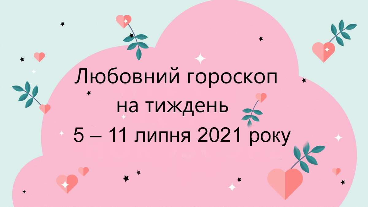Любовный гороскоп на неделю  5 июля 2021 – 11 июля 2021