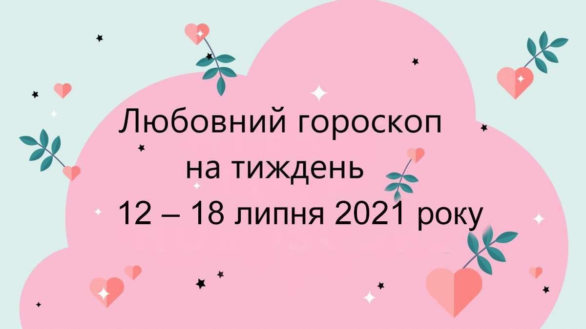 Любовный гороскоп на неделю 12 июля 2021 – 18 июля 2021