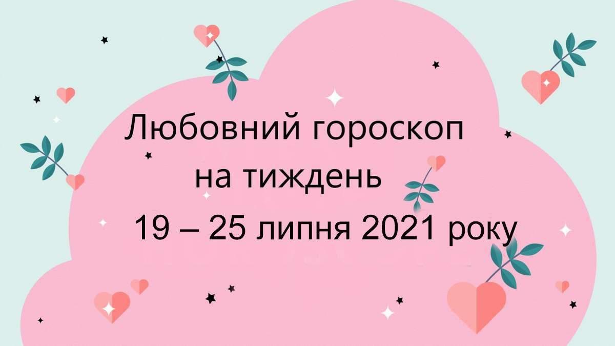 Любовный гороскоп на неделю 19 июля 2021 – 25 июля 2021