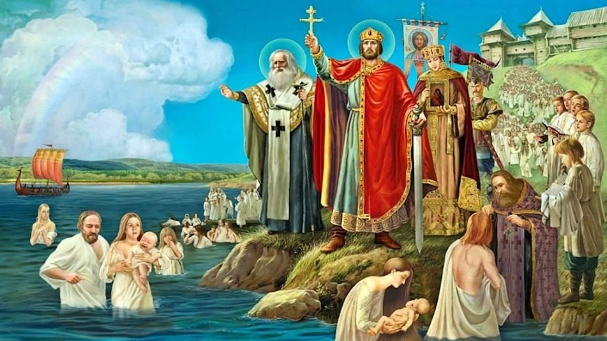 Картинки з Днем Хрещення Київської Русі 2021: привітання, листівки