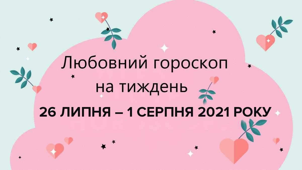 Любовный гороскоп на неделю 26 июля 2021 – 1 августа 2021
