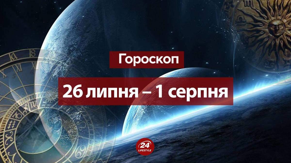 Гороскоп на тиждень 26 липня – 1 серпня 2021 для всіх знаків Зодіаку