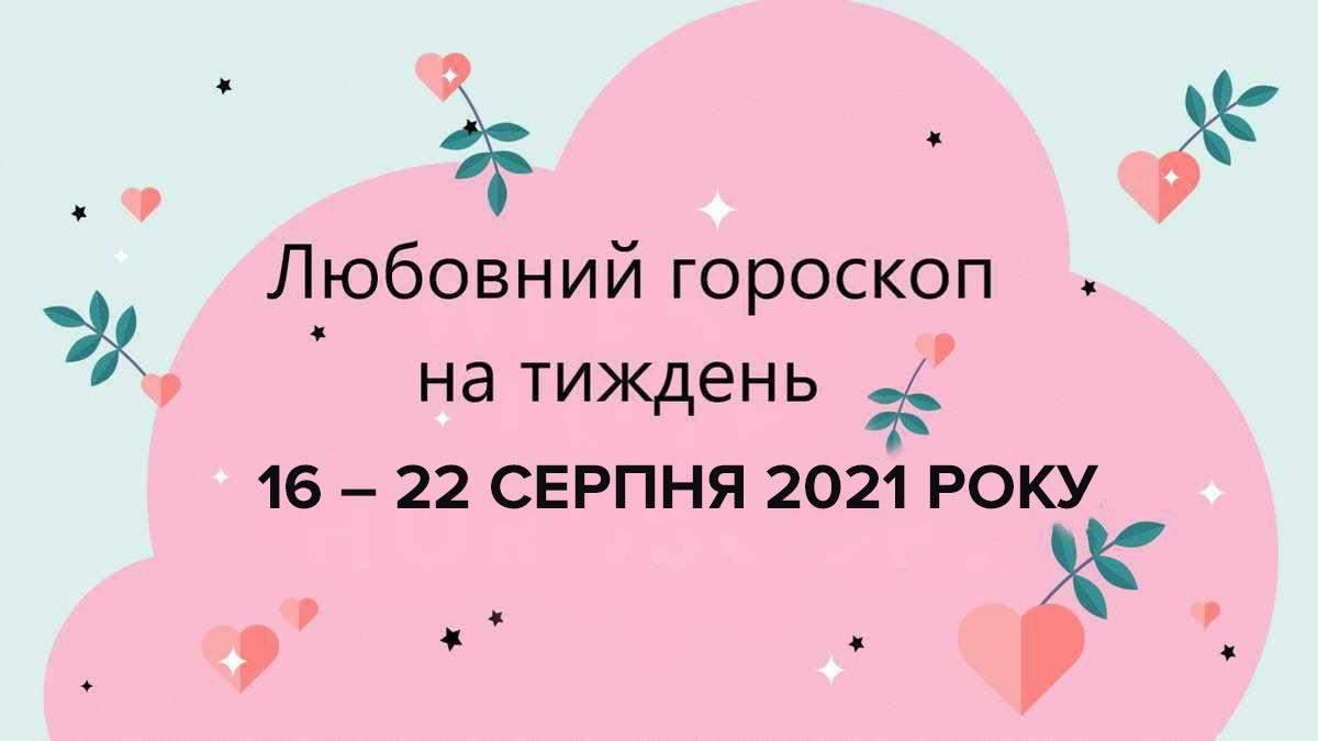 Любовний гороскоп на тиждень 16 серпня 2021 – 22  серпня 2021 для всіх знаків Зодіаку