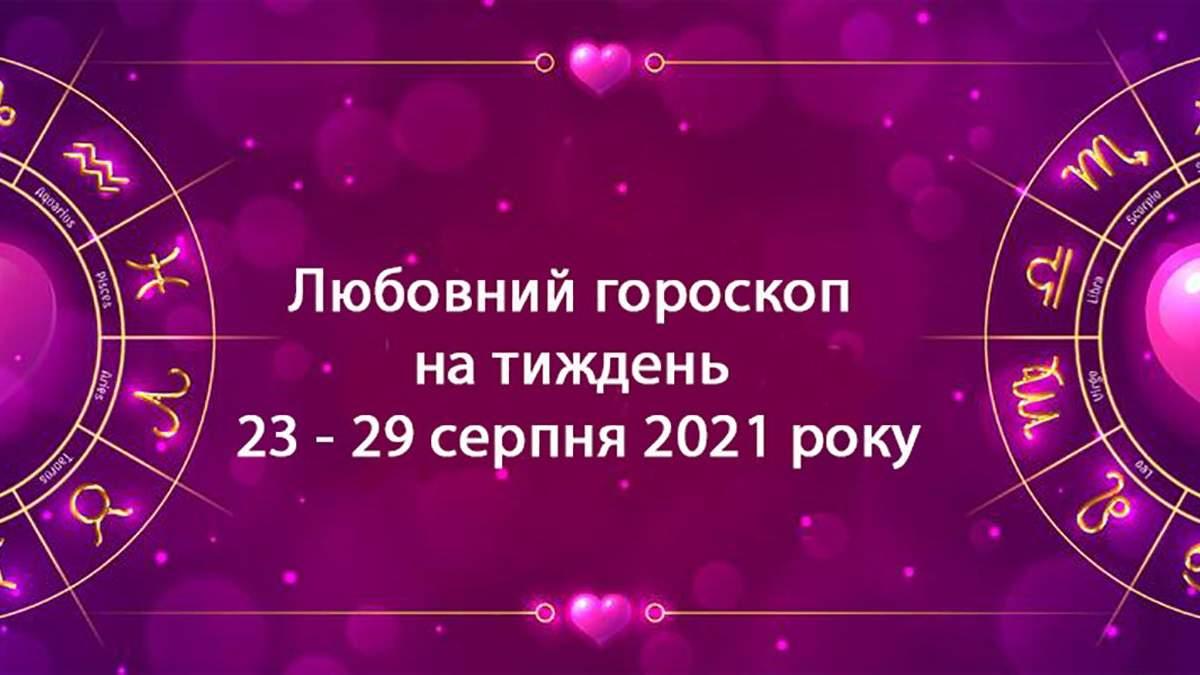 Любовний гороскоп на тиждень 23 серпня 2021 – 29 серпня 2021 для всіх знаків