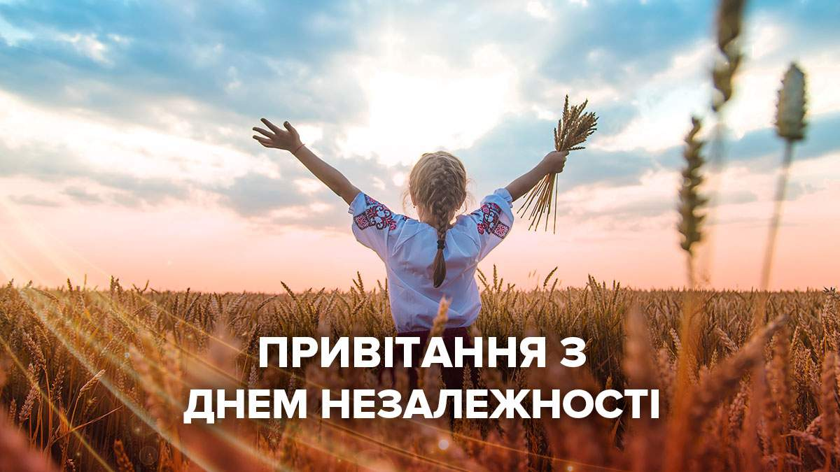 Каптинки з Днем Незалежності України 2021: привітання зі святом