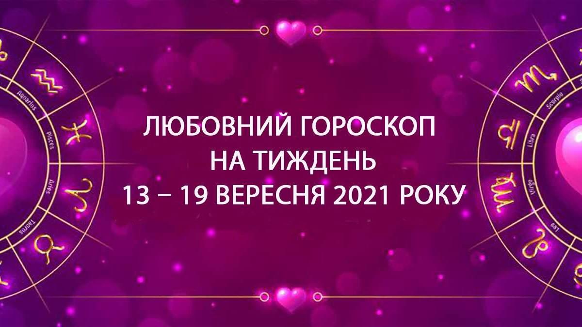 Любовний гороскоп на тиждень 13 вересня 2021 – 19 вересня 2021 всіх знаків Зодіаку