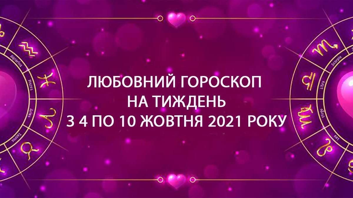 Любовний гороскоп на тиждень 4 серпня 2021 – 10 серпня 2021 для всіх знаків