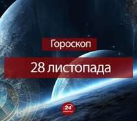 Гороскоп на 28 ноября для всех знаков зодиака