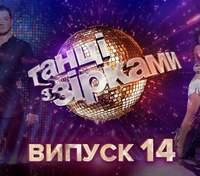 """""""Танцы со звездами 2020"""" 14 выпуск: чем запомнится грандиозный финал шоу"""