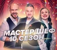 Мастер Шеф 10 сезон 13 випуск: повернення професіоналів на шоу й сформована 10-ка кращих кухарів