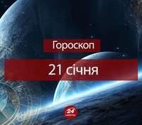 Гороскоп на 21 января для всех знаков зодиака