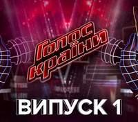 Голос страны 11 сезон: громкая премьера известного вокального шоу