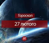 Гороскоп на 27 февраля для всех знаков зодиака