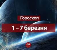Гороскоп на неделю 1 – 7 марта 2021 года для всех знаков Зодиака
