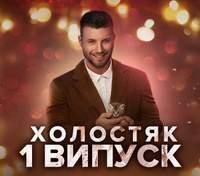 Холостяк 11 сезон 1 випуск: перший поцілунок та змінені правила проєкту
