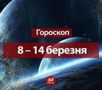 Гороскоп на тиждень 8 – 14 березня 2021 для всіх знаків Зодіаку