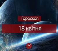 Гороскоп на 18 апреля для всех знаков зодиака