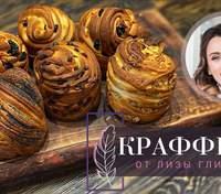 Паска краффін: рецепт смачної та оригінальної пасхальної випічки від Лізи Глінської