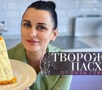 Три рецепти сирної паски від Лізи Глінської: з родзинками, карамеллю та горіхами і ягодами