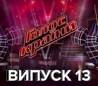 Голос страны 11 сезон 13 выпуск: яркая борьба полуфиналистов и дуэты со звездами шоу-бизнеса