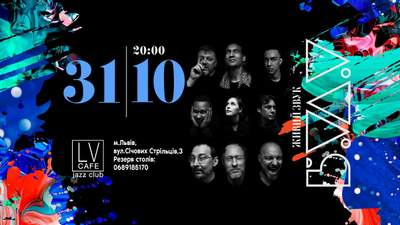 Відомий київський джаз-бенд BUDU виступить у Львові: дата концерту