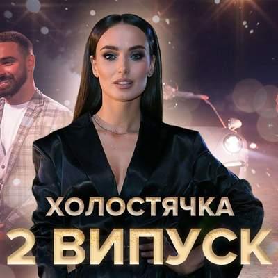 Холостячка 2 выпуск: первая драка на проекте и похищение Ксении Мишиной