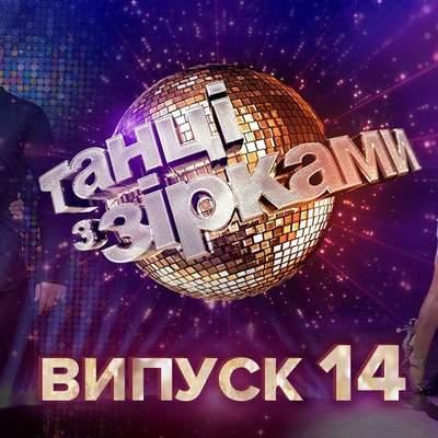 """""""Танці з зірками 2020"""" 14 випуск: чим запам'ятається грандіозний фінал шоу"""
