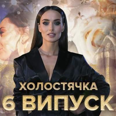 Холостячка 6 выпуск: знакомство мужчин с сыном Ксении и ее пылкие поцелуи с Андреем