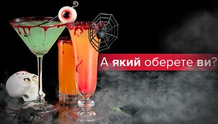 Геловін-2019: 6 неймовірно простих і крутих коктейлів