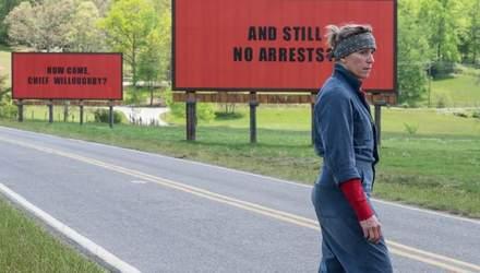 Творцям стрічки-номінанта на Оскар 2018 висловили подяку на білбордах