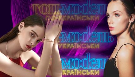 Топ-модель по-украински 3 сезон: участники шоу и их фото